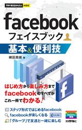 [表紙]今すぐ使えるかんたんmini facebook基本&便利技