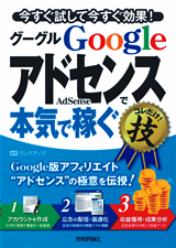 [表紙]Google AdSense グーグルアドセンスで<本気で稼ぐ>コレだけ!技
