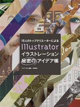 [表紙]18人のトップクリエーターによる Illustratorイラストレーション秘密のアイデア帳
