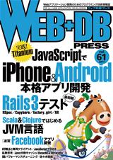 [表紙]WEB+DB PRESS Vol.61