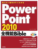 [表紙]知りたい操作がすぐわかるPowerPoint 2010 全機能Bible