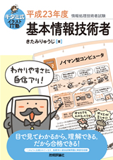 [表紙]キタミ式イラストIT塾 「基本情報技術者」 平成23年度