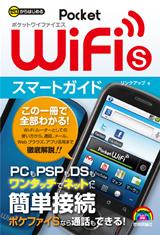 [表紙]ゼロからはじめる Pocket WiFi S スマートガイド