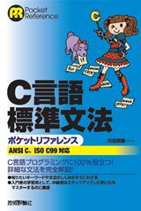 [表紙]C言語 標準文法ポケットリファレンス[ANSI C,ISO C99対応]