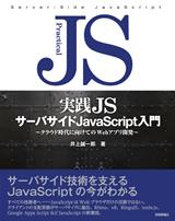 [表紙]実践JS サーバサイドJavaScript入門