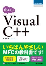 [表紙]かんたん Visual C++