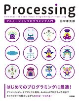 [表紙]Processing アニメーションプログラミング入門