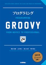 [表紙]プログラミングGROOVY