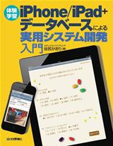 [表紙][体験学習] iPhone/iPad+データベースによる実用システム開発入門
