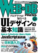 [表紙]WEB+DB PRESS Vol.64