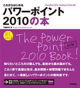 [表紙]これからはじめる パワーポイント2010 の本
