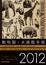 [表紙]動物園・水族館手帳2012