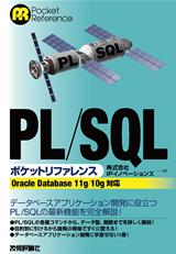 [表紙]PL/SQLポケットリファレンス[Oracle Database 11g/10g対応]