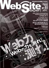 [表紙]Web Site Expert #38