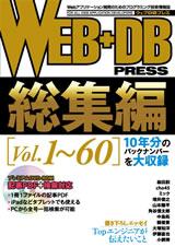 [表紙]WEB+DB PRESS総集編[Vol.1~60]