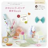 [表紙]かわいいラッピング素材Book~型紙とコラージュ&パターンでつくる! ちいさな箱、包装紙、封筒
