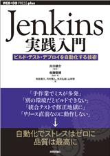 [表紙]Jenkins実践入門 ~ビルド・テスト・デプロイを自動化する技術