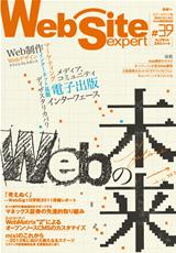 [表紙]Web Site Expert #39