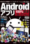 [表紙]【Software Design別冊】 Androidアプリ 100% 厳選コレクション