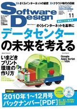 [表紙]Software Design 2011年11月号