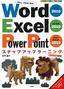 [表紙]Word2010Excel2010PowerPoint2010<wbr/>ステップアップラーニング