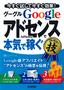 Google AdSense グーグルアドセンスで<本気で稼ぐ>コレだけ!技