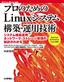プロのためのLinuxシステム構築・運用技術