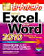 今すぐ使えるかんたんExcel &Word 2010
