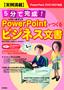 [表紙]実例満載 5<wbr/>分で完成! パワーポイントでつくる ビジネス文書