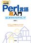 [表紙]ゼロからわかる<wbr/>Perl<wbr/>言語超入門
