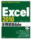 知りたい操作がすぐわかる Excel 2010 全機能Bible