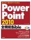 [表紙]知りたい操作がすぐわかる<wbr/>PowerPoint 2010 全機能<wbr/>Bible