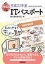 キタミ式イラストIT塾 「ITパスポート」 平成23年度