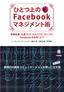 ひとつ上のFacebookマネジメント術~情報収集・人脈づくり・セルフブランディングにFacebookを活用しよう