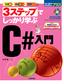 3ステップでしっかり学ぶ C#入門