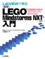 [表紙]LabVIEW<wbr/>で学ぶ<wbr/>[最新]<wbr/>LEGO Mindstorms NXT<wbr/>入門
