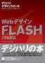 [表紙]Web<wbr/>デザイン FLASH CS5