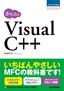 かんたん Visual C++