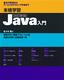本格学習Java入門 [改訂新版]