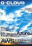 [表紙]G-CLOUD Magazine 2011 Summer