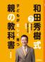 [表紙]和田秀樹式 子どもが正しく育つ親の教科書