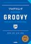 [表紙]プログラミング<wbr/>GROOVY