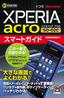ゼロからはじめる ドコモ Xperia acro SO-02C スマートガイド