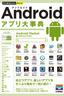 今すぐ使えるかんたんPLUS Androidアプリ 大事典