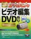 [表紙]今すぐ使えるかんたん<br/>ビデオ編集&<wbr/>DVD<wbr/>作り