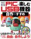 [表紙]改訂新版 PIC<wbr/>で楽しむ<wbr/>USB<wbr/>機器自作のすすめ