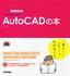[表紙]デザインの学校<br/>これからはじめる AutoCAD<wbr/>の本 AutoCAD/<wbr/>AutoCAD LT 2010/<wbr/>2011/<wbr/>2012<wbr/>対応