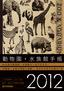 動物園・水族館手帳2012