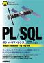 [表紙]PL/<wbr/>SQL<wbr/>ポケットリファレンス<br/><span clas