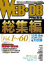 WEB+DB PRESS総集編[Vol.1~60]